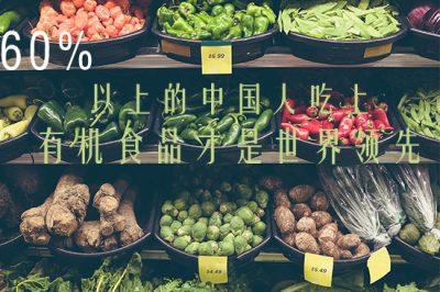 60%以上的中国人吃上真有机食物才是世界领先
