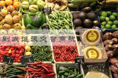 到底谁该交智商税,有机食品比普通食品具有更高的营养品质与安全性