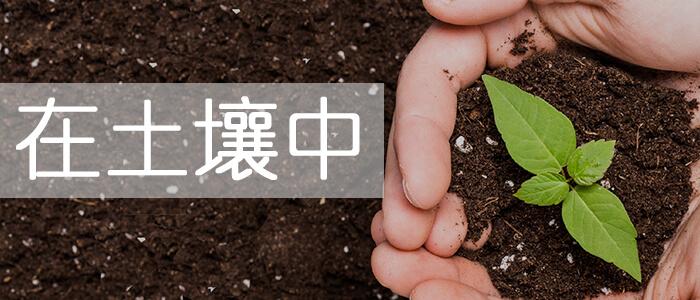 土壤科学_绿康有机肥